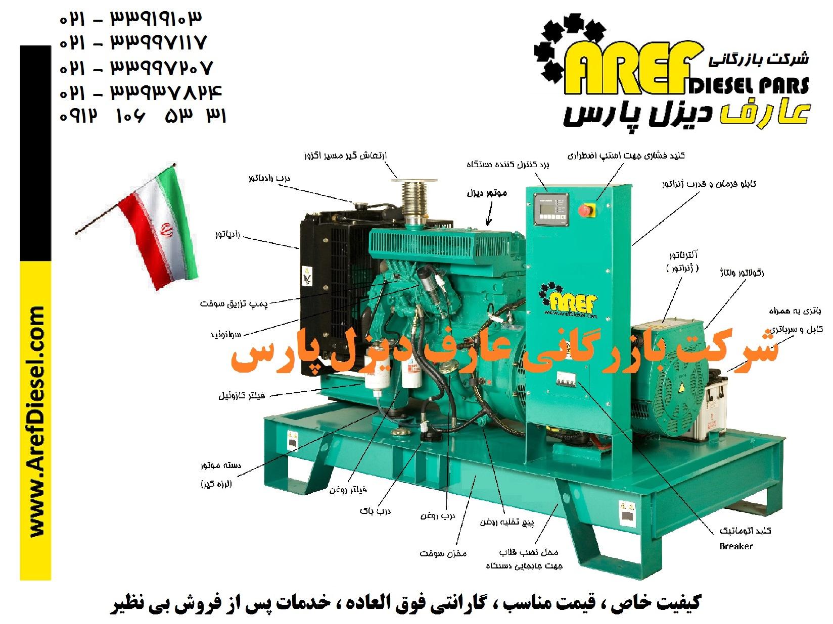 دیزل ژنراتور ایرانی ساخت ایران تولید ملی عارف دیزل پارس