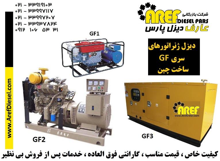 دیزل ژنراتور موتور برق ژنراتور برق چینی مارک استریم و اطلس Stream & Atlas Gensets