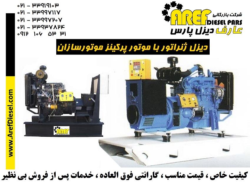 دیزل ژنراتور ژنراتور برق موتور برق پرکینز موتوزسازان تبریز