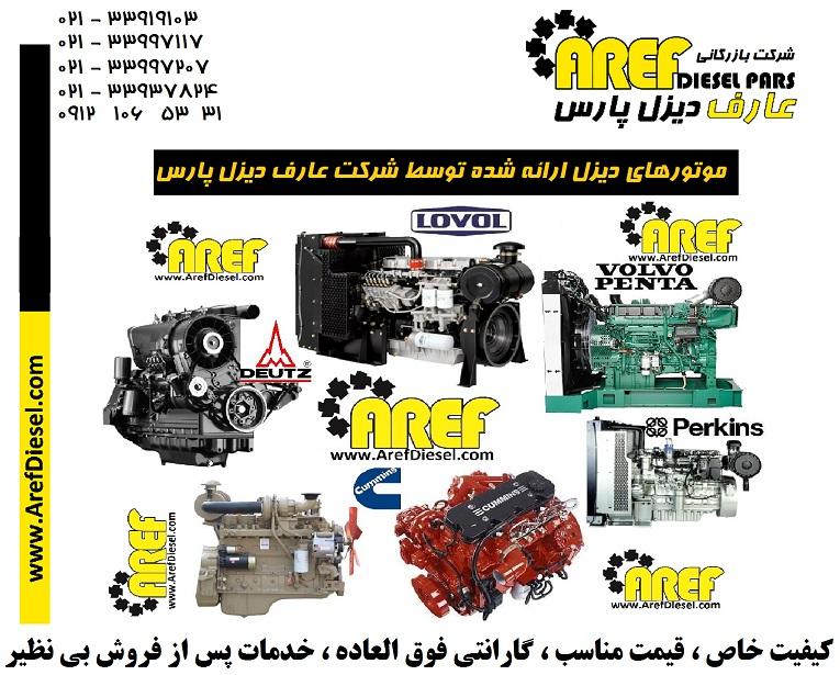 موتور دیزل برای ژنراتور