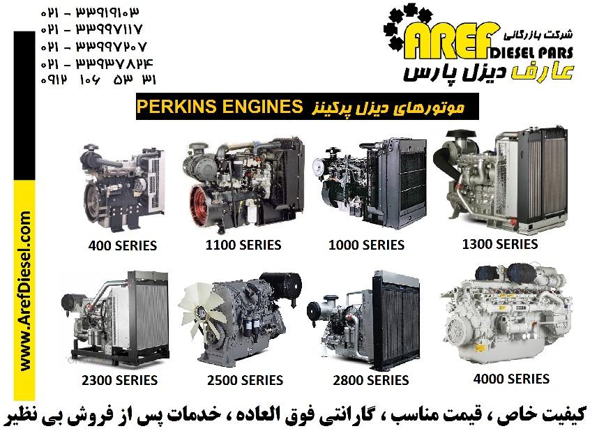 موتور های دیزل پرکینز انگلیسی اصلی