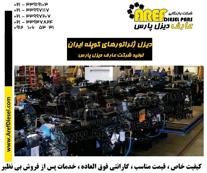 دیزل ژنراتور کوپله ایران
