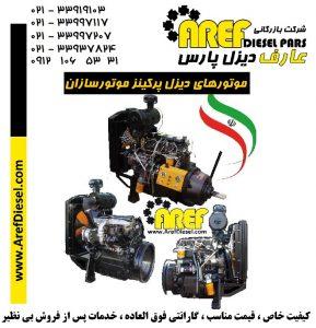 دیزل ژنراتور 80 کیلووات 100 کاوا با موتور دیزل پرکینز موتورسازان تبریز