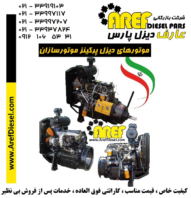 موتور دیزل پرکینز موتورسازان تبریز