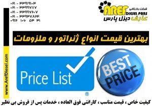 لیست قیمت دیزل ژنراتور