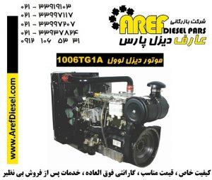 کاتالوگ و قیمت دیزل ژنراتور 80 کیلووات 100 کاوا با موتور لوول مدل 1006TG1A