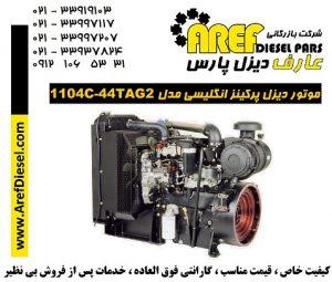 کاتالوگ و قیمت دیزل ژنراتور 80 کیلووات 100 کاوا با موتور پرکینز انگلیسی مدل 1104C-44TAG2