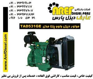 کاتالوگ و قیمت دیزل ژنراتور 80 کیلووات 100 کاوا با موتور دیزل ولوو پنتا مدل TAD531GE